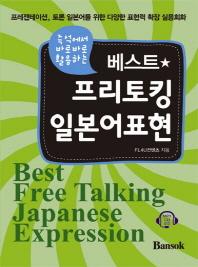 베스트 프리토킹 일본어표현(CD1장포함)