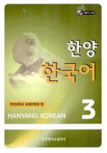 한양 한국어. 3: Set (교재 쓰기 연습)