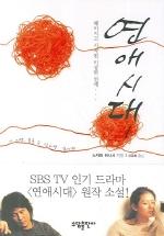 연애시대. 1 ▼/소담[1-450007]
