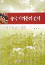 중국 시가론의 전개 [초판]
