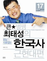 한국사: 근현대편