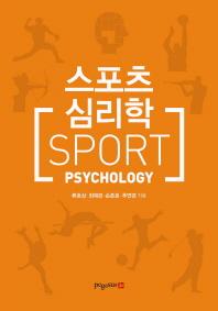스포츠심리학(5판)