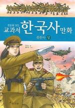 북한사(상)(한눈에 보는 교과서 한국사 13)(반양장)