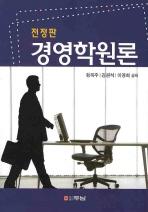 경영학원론(전정판)