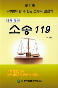 소송 119(11판)