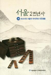 서울 2천년사. 20: 조선시대 서울의 의식주와 시민생활(양장본 HardCover)
