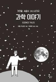 과학 이야기