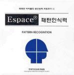 패턴인식력(ESPACE P)