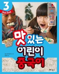 맛있는 어린이 중국어. 3(Main Book)(New)(CD2장포함)