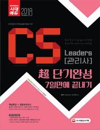 CS Leaders(CS관리사) 초단기 완성 7일 만에 끝내기(2018)(개정판)