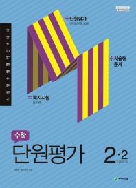 초등 수학 2-2 단원평가(2019)