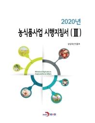 농식품사업 시행지침서. 2(2020)