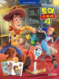 토이스토리4(디즈니)