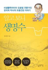 알고 보니 생명수(CD1장포함)