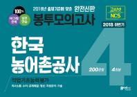 한국농어촌공사 봉투모의고사 200문항 4회분(2018 하반기)