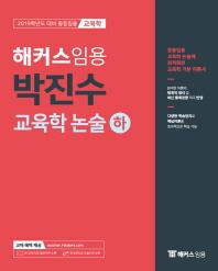 박진수 교육학 논술(하)(해커스 임용)