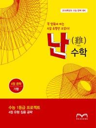 고등 수학 가형(4점 공략)(2018)(난)