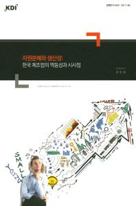 자원분배와 생산성: 한국 제조업의 역동성과 시사점(정책연구시리즈 2017-05)