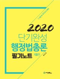단기완성 행정법총론 필기노트(2020)