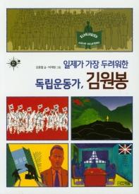 독립운동가  김원봉