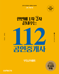 112 공인중개사 2차 부동산세법 기본서(2018)
