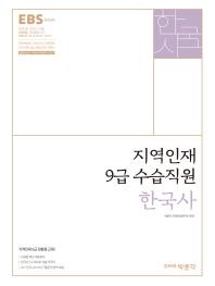 한국사(지역인재 9급 수습직원)(2018)(EBS)