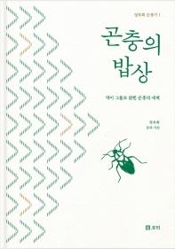 곤충의 밥상 // 사용감 없음