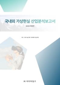 국내외 가상현실 산업분석보고서(2020)(개정판)