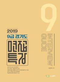 9급 경기도 면접특강(2019)(이진우)
