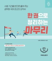 선재국어 한 권으로 정리하는 마무리(2020) --- 2020년발행 7판6쇄