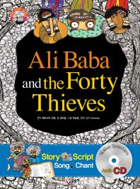 Ali Baba and the Forty Thieves(알리바바와 40인의 도둑)(CD1장포함)(First story books 26)