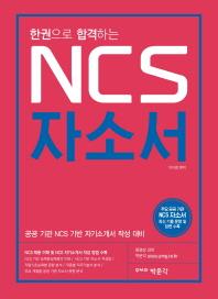 NCS 자소서(한권으로 합격하는)