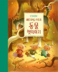 베드타임 스토리: 동물 옛 이야기(양장본 HardCover)