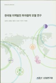 한국형 지역발전 투자협약 모델 연구(연구보고서 2019-914)