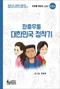 좌충우돌 대한민국 정착기(자유를 찾아서 시리즈 2)
