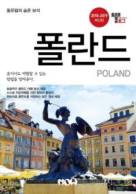 트래블로그 폴란드(2018-2019)