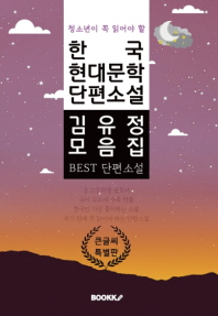 (청소년이 꼭 읽어야 할) 한국 현대문학 단편소설 김유정 모음집 [큰 글씨 특별판]