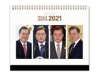 대통령 문재인 탁상 달력(2021)