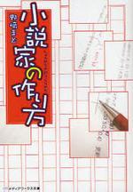 [해외]小說家の作り方