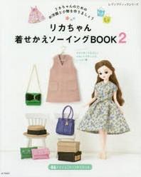 リカちゃん着せかえソ-イングBOOK 2