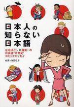 日本人の知らない日本語 일본인이 모르는 일본어
