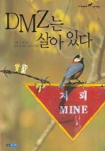 DMZ는 살아있다