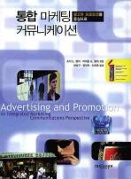 통합 마케팅커뮤니케이션