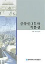 중국현대문학작품선