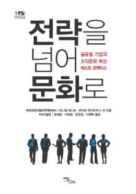 전략을 넘어 문화로(PSI 좋은책 9)(양장본 HardCover)