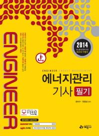 에너지관리 기사 필기(2014)