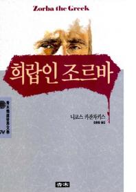 희랍인 조르바(청목정선세계문학 74) ///DD16
