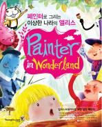 PAINTER IN WONDERLAND: 페인터로 그리는 이상한 나라의 앨리스(CD1장포함)