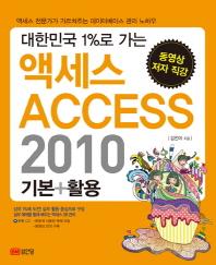 액세스(Access) 2010 기본 + 활용(대한민국 1%로 가는)(CD1장포함)