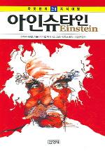 아인슈타인(하룻밤의 지식여행 21)